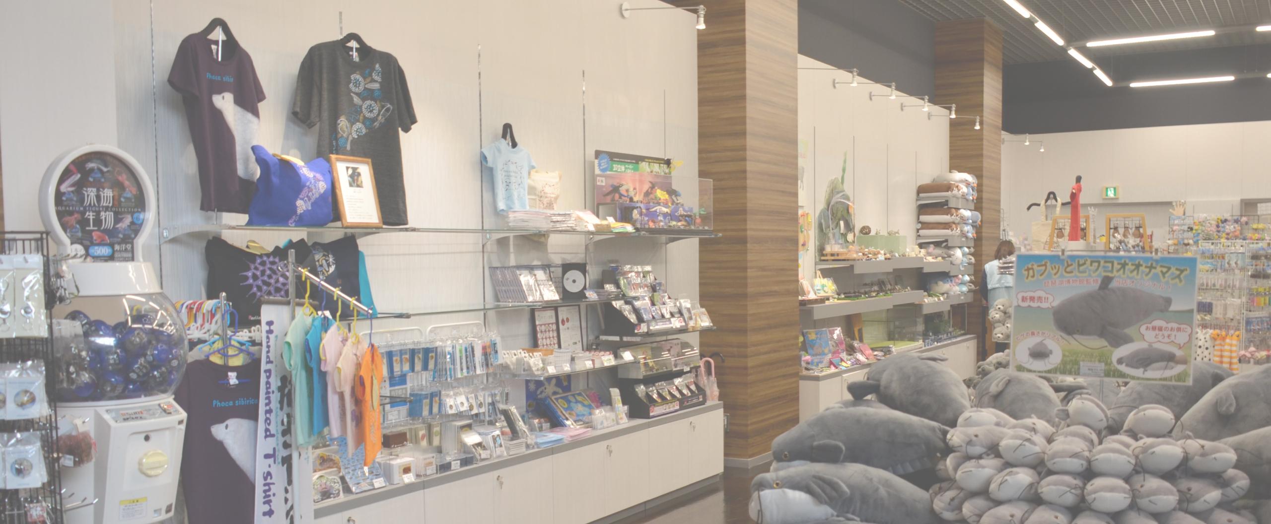県立琵琶湖博物館内のミュージアムショップです。